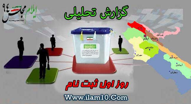 گزارش کامل روز اول ثبت نام کاندیدای مجلس استان ایلام